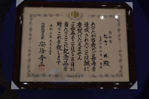 100歳お祝いの賞状